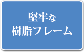 結露知らずの快適サッシ_03