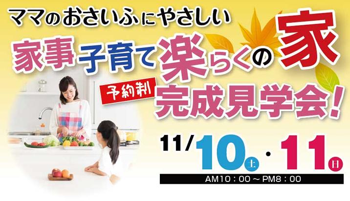 11月10(土)11(日)松本市水汲完成見学会開催!