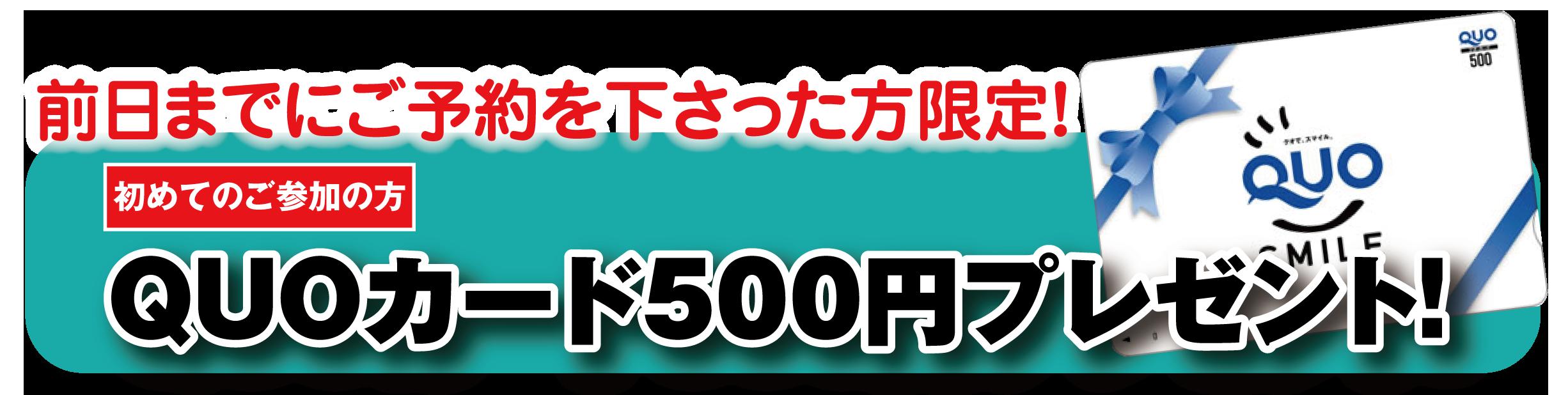 QUO500_01