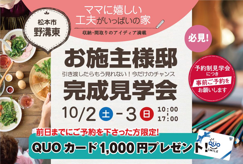20211002-03-seibu